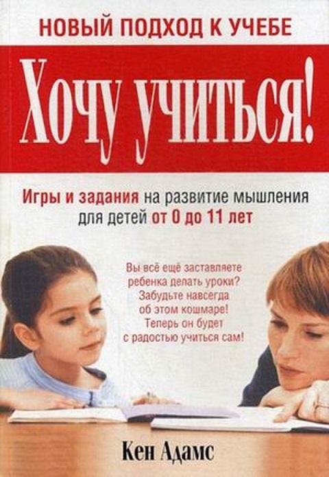 Хочу учиться! - купить и читать книгу