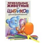 Прикольные животные из шариков для моделирования (+ насос и шары) - купить и читать книгу
