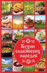 Кухни славянских народов - купить и читать книгу