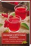 Овощные и фруктовые напитки