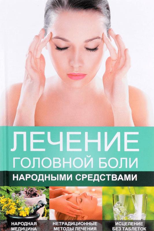 """Купить книгу """"Лечение головной боли народными средствами"""""""