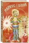 """Купить книгу """"Маркус і Діана. Книжка 1. Світло Сіріуса"""""""