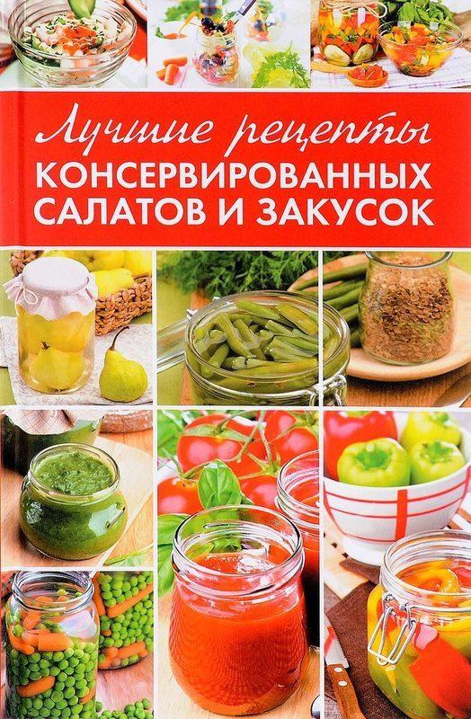 Лучшие рецепты консервированных салатов и закусок - купить и читать книгу