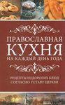 Православная кухня на каждый день года. Рецепты недорогих блюд согласно Уставу Церкви