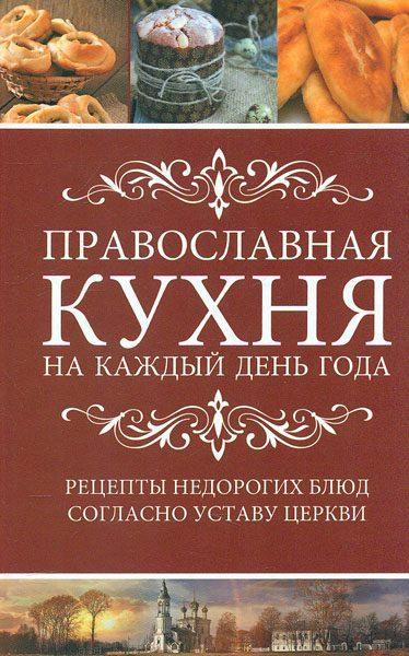 """Купить книгу """"Православная кухня на каждый день года. Рецепты недорогих блюд согласно Уставу Церкви"""""""