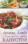 Лучшие блюда с белой, красной, цветной капустой - купити і читати книгу
