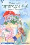 Незвичайні пригоди Алі в країні Недоладії. Книжка перша. Аудіокнижка (+CD)