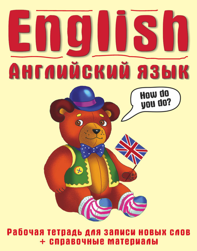 """Купить книгу """"Английский язык. Рабочая тетрадь для записи новых слов + справочные материалы"""""""
