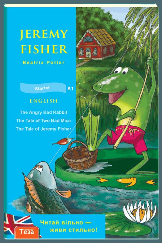 """Купить книгу """"Jeremy Fisher (Джеремі Фішер)"""""""