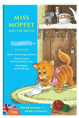 "Купить книгу ""Miss Moppet & the Мouse (Міс Мопет)"""