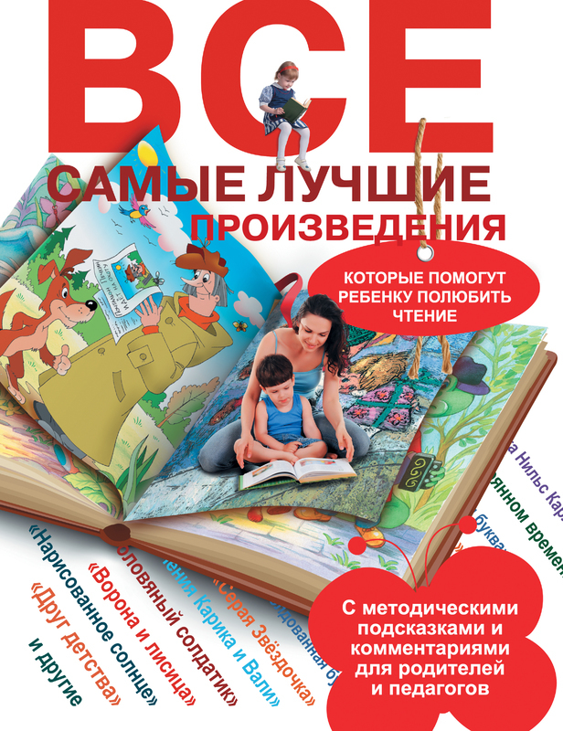 """Купить книгу """"Все самые лучшие произведения, которые помогут ребенку полюбить чтение"""""""