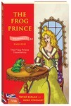 The Frog Prince (Принц жаба)