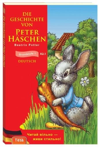 """Купить книгу """"Die Geschichte von Peter Haschen (Кролик Петер)"""""""