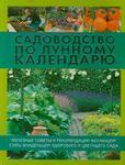 Садоводство по лунному календарю - купить и читать книгу