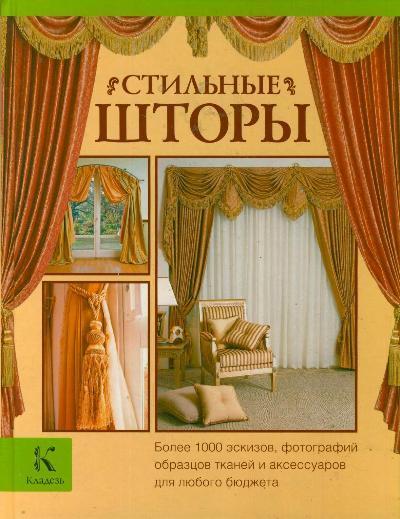 """Купить книгу """"Стильные шторы"""""""