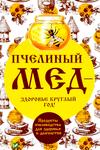Пчелиный мед - здоровье круглый год! Продукты пчеловодства для здоровья и долголетия