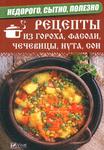 Недорого, сытно, полезно: рецепты из гороха, фасоли, чечевицы, нута, сои - купити і читати книгу