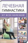 Лечебная гимнастика от всех болезней