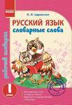 Русский язык. Словарные слова. 1 класс. Рабочий словарик