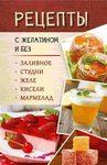 Рецепты с желатином и без. Заливное, студни, желе, кисели, мармелад - купить и читать книгу