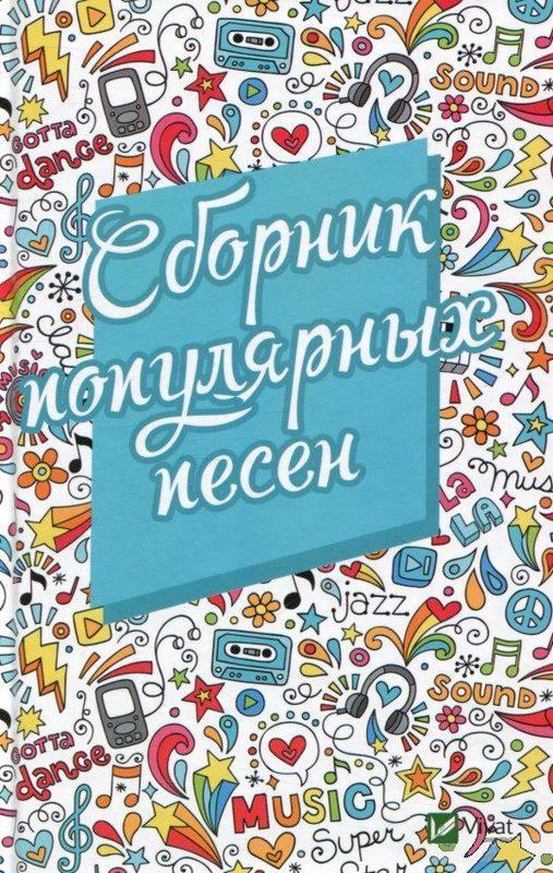 """Купить книгу """"Сборник популярных песен"""""""