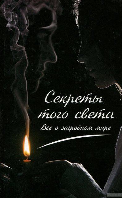 """Купить книгу """"Секреты того света. Все о загробном мире"""""""