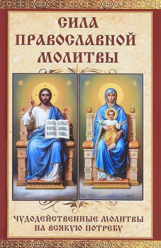 """Купить книгу """"Сила православной молитвы. Чудодейственные молитвы на всякую потребу"""""""