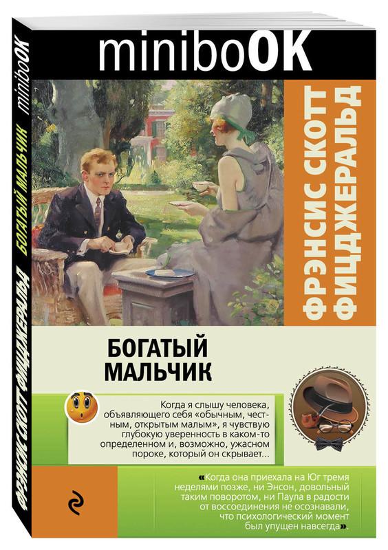 "Купить книгу ""Богатый мальчик"""