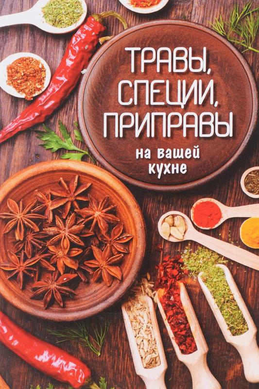 """Купить книгу """"Травы, специи, приправы на вашей кухне"""""""