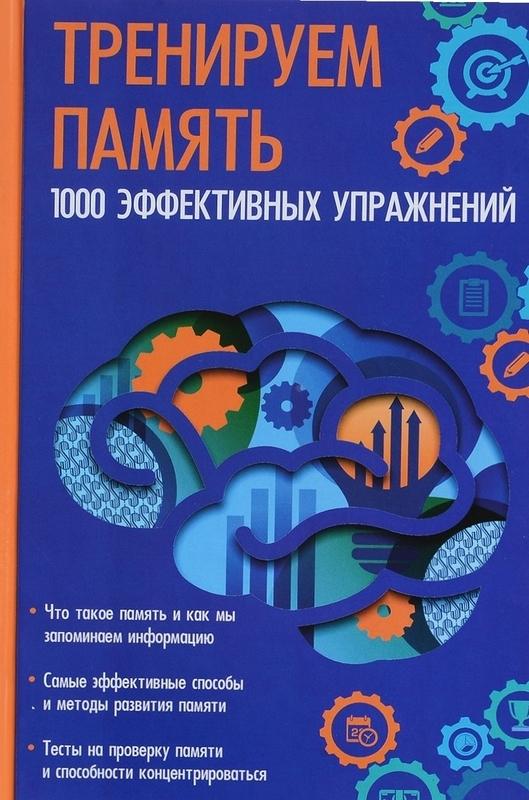 """Купить книгу """"Тренируем память. 1000 эффективных упражнений"""""""