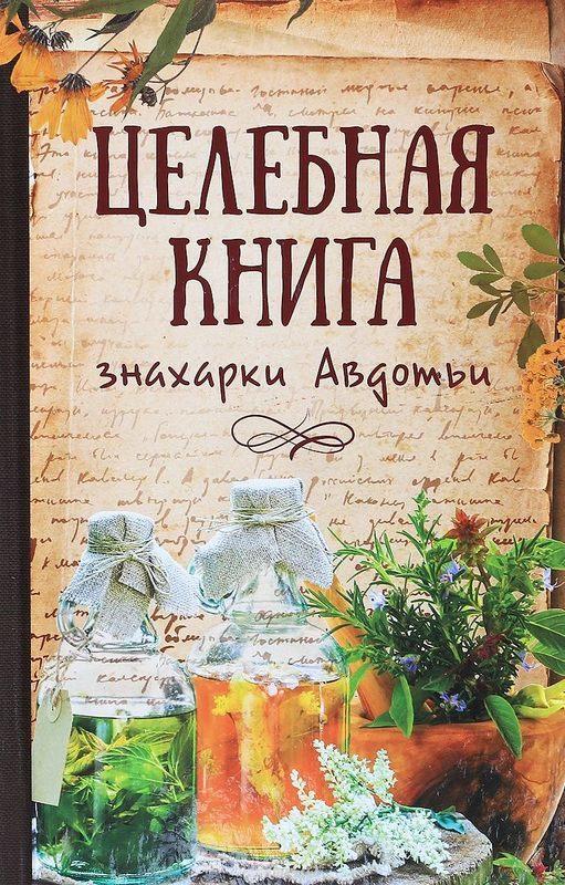 """Купить книгу """"Целебная книга знахарки Авдотьи"""""""
