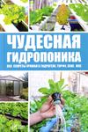 Чудесная гидропоника. Все секреты урожая в гидрогеле, торфе, сене, мхе - купить и читать книгу