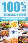 100 %-ное зрение возможно! Проверенные кулинарные рецепты - купить и читать книгу