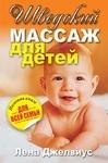 Шведский массаж для детей - купить и читать книгу