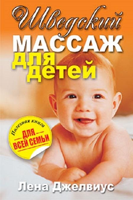 """Купить книгу """"Шведский массаж для детей"""""""