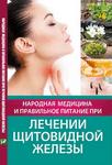 Народная медицина и правильное питание при лечении щитовидной железы - купить и читать книгу