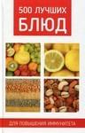 500 лучших блюд для повышения иммунитета