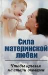 Сила материнской любви. Чтобы крылья не стали оковами