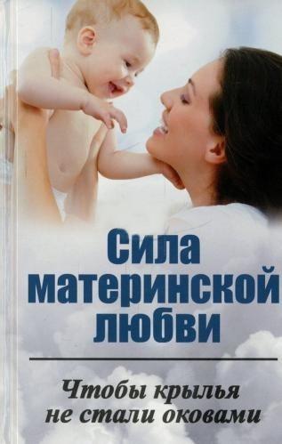 """Купить книгу """"Сила материнской любви. Чтобы крылья не стали оковами"""""""
