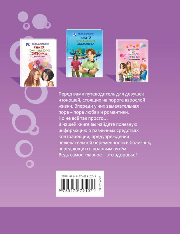"""Купить книгу """"Книга для девушки и ее друга"""""""
