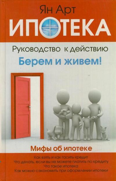 """Купить книгу """"Ипотека. Руководство к действию. Берем и живем!"""""""