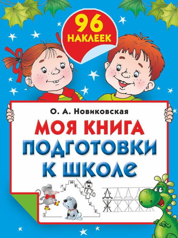 """Купить книгу """"Моя книга подготовки к школе (+ наклейки)"""""""