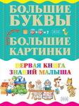 Первая книга знаний малыша - купити і читати книгу