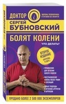 """Купить книгу """"Болят колени. Что делать?"""""""