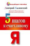 "Купить книгу ""5 шагов к счастливому Я"""