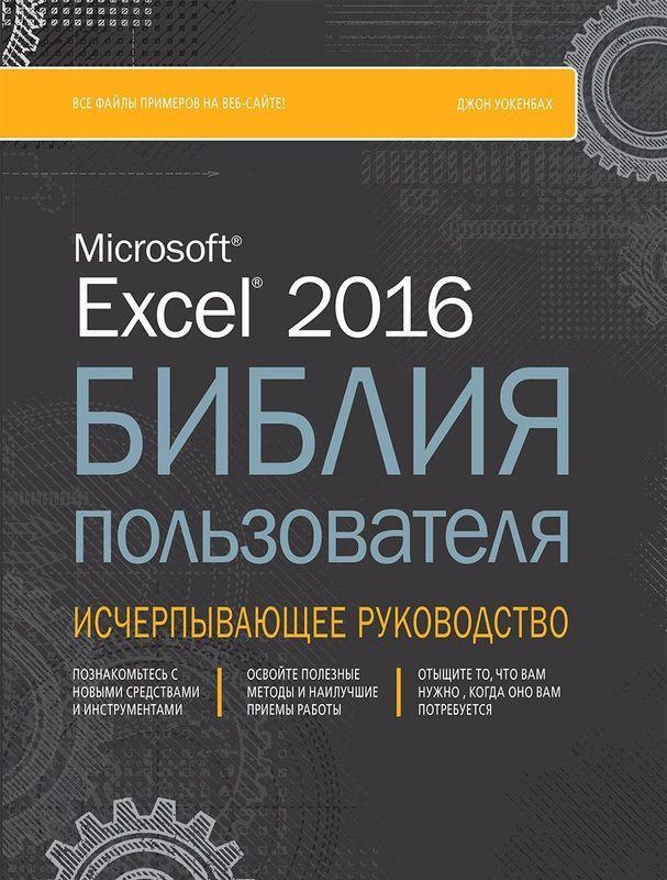 """Купить книгу """"Excel 2016. Библия пользователя"""""""