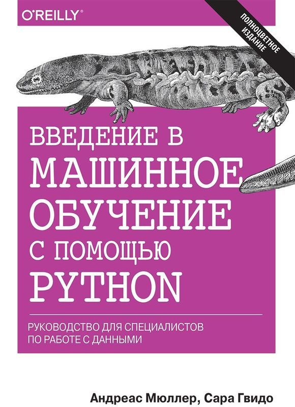 """Купить книгу """"Введение в машинное обучение с помощью Python. Руководство для специалистов по работе с данными"""""""