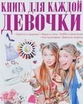 Книга для каждой девочки - купити і читати книгу