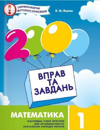 """Купить книгу """"2000 вправ та завдань. Математика. 1 клас"""""""