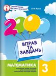 """Купить книгу """"2000 вправ та завдань. Математика. 3 клас"""""""